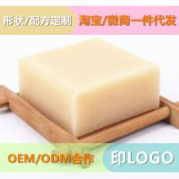 羊奶冷制皂手工皂洁面洗脸皂香皂控油去螨天然手工皂oem代加工厂