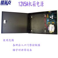 东莞厂家产销12V5A机箱电源 可视楼宇对讲主机电源 适用于门控 可装微耕门禁控制板