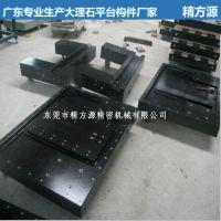 广东专业生产精密大理石机械构件床身花岗石打孔镶套维修图纸定制
