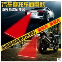 汽车摩托车激光雾灯防追尾带图案装饰彩灯后雾灯改装配件警示灯