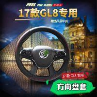 17款别克GL8方向盘套 全新别克GL8专用牛皮把手套 GL8改装装饰