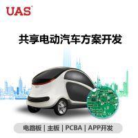 新能源共享电动汽车分时租赁系统软硬件解决方案 功能接受定制
