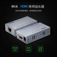 HDMI放大器厂家 信号传输器 60米HDMI信号放大传输延长器