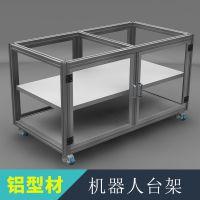 铝型材机器人台架底座方案设计定制机器人铝型材生产线机架机箱