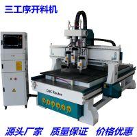 厂家直销三工序数控开料机 CNC数控加工中心 板式家具生产线