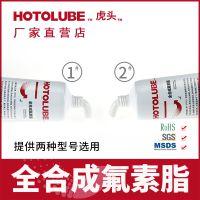 等速万向节油脂可耐高强度高频率摩擦高温氟素润滑脂动力系统油脂 HOTOLUBE