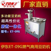 伊东ET-09G燃气商用豆奶机304不锈钢蒸汽加热传统石磨豆腐豆浆机