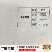 厂家直销服装垫底纸裁剪纸 新闻纸压褶纸玻璃隔层衬纸