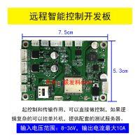 YZIOT-555远程控制共享智能终端电路主板GPRS支持定制开发协议对接