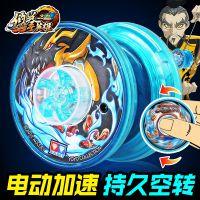 正版火力少年王6混沌魔龙悠悠球电动加速花式儿童男孩充电溜溜球