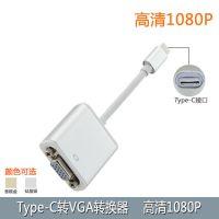 usb3.1type-c转VGA转换器 笔记本连接投影仪视频转接线