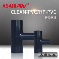ASAHI AV异径三通/HP-PVC/clean pvc/超纯水管路系统/旭有机材