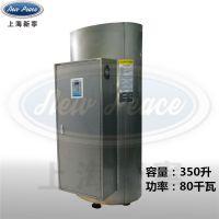 批发供应80KW反应釜电锅炉化工用环保电热水炉丨热水器