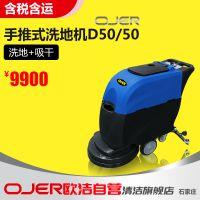 石家庄洗地机 ,欧洁OJER5050洗地机供应商 清洁设备一站式购物中心