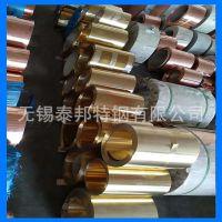 银川供应无铅黄铜带卷板 环保黄铜箔 锡青铜带保材质