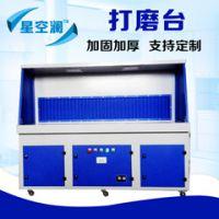 供应打磨台 工业打磨抛光除尘工作台 吸尘焊接环保设备