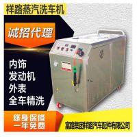 祥路 新型多功能蒸汽洗车设备什么牌子好 蒸汽洗车设备价格