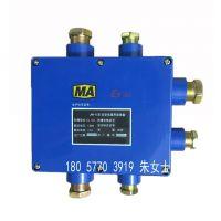 JHH-6(A)矿用本安电路接线盒6通30对防爆接线盒