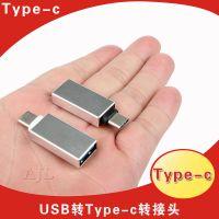 USB转Type-c转接头  Type-c转USB母otg转接头usb转换头手机转接器