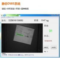 海康Barcode静态读码快递称重软件IMVS-6000快递单单号读取加密狗