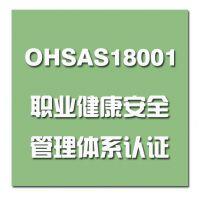 OHSAS18001职业健康体系认证证书资质办理 网上可查