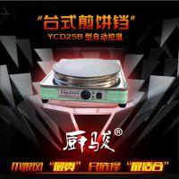 商用家用电热煎饼炉子 煎饼机  煎饼鏊子 煎饼机器 煎饼果子机