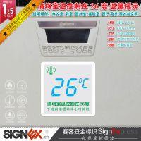请将空调温度设为26度 环保节能 5s管理标准 安全标识牌 定制厂家