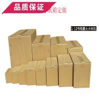 各种纸箱定做电机纸箱瓦楞纸箱印刷搬家箱子快递纸箱生产厂家直销