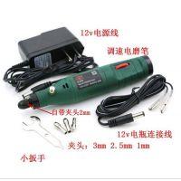 12V迷你小电磨机无级调速款微型打磨笔室外电磨【含电瓶线】B228