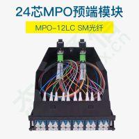 态路通信24芯MPO预端模块内含2条进口MPO-12LCSM光纤 TL24FCMMPOSM