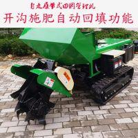 履带式果园拖拉机 不用人扶旋耕开沟施肥机 电启动开沟机厂家