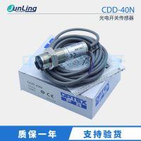 OPTEX奥普士圆柱形光电开关传感器 CDD-40N 10-30V NPN/PNP