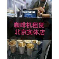 北京专业咖啡机租赁 展会咖啡机 打印机租赁 德龙机器维修