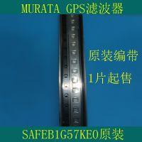 GPS声表滤波器/MURATA原装SAFEB1G57KE0/1575.42MHZ/SAW FILTER