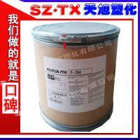 PTFE/日本大金/f-201 不粘性 耐热性 滑动性 氟塑料锂电池原材料