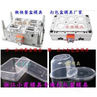 四格塑胶便当盒模具 四格塑胶饭盒模具制作流程
