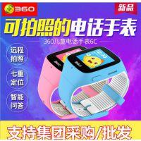 360儿童智能手表6C巴迪龙儿童电话手表GPS定位通话低辐射防丢手环