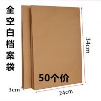 包邮 全空白牛皮纸档案袋 A4文件袋 资料袋 标书袋 投标袋 50个价
