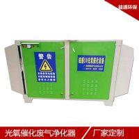 定制批发光氧催化废气净化器 工业催化燃烧除臭光解废气处理设备
