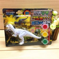 南韩儿童手工DIY涂色恐龙石膏娃娃彩绘模型恐龙白膜上色玩具益智