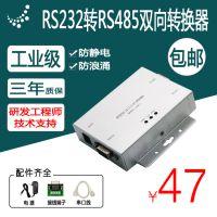 金源世纪JY2411工业级防雷双向无源RS232转RS485接口数据转换器