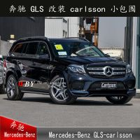 奔驰GLS 改装carlsson碳纤维GLS前唇前杠风刀GLS小包围