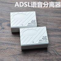 ADSL 方形 电话网络 语音分离器 一分二宽带分配器