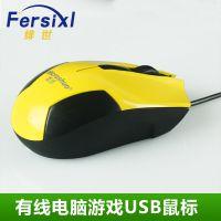有线电脑游戏鼠标USB台式笔记本发光大鼠标电竞家用