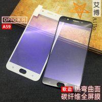 厂家OPPO系列A57/A59手机膜紫蓝光碳纤维钢化膜 全屏高清贴膜批发