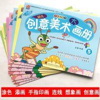 幼儿创意美术大画册幼儿园潜能开发课程学画教材书小中大学前班