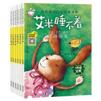 全套6册 宝宝分床过渡期大画书 艾米睡不着 有声伴读扫码听故事