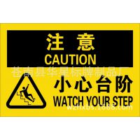 小心台阶标牌 小心地滑 亚克力丝印 小心玻璃标志牌 指示牌定做