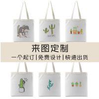 日韩文艺范植物帆布袋小清新定制购物袋便携手提袋休闲女单肩包