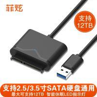 厂家直销sata易驱线 usb 3.0转sata 2.5/3.5寸硬盘转接线0.5m